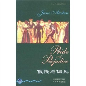 9787560011783: Pride and Prejudice