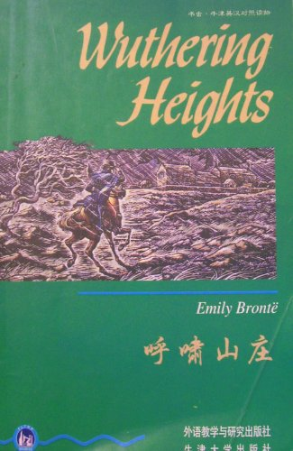 9787560012209: Wuthering Heights: Simplified Characters (Chinese Edition)