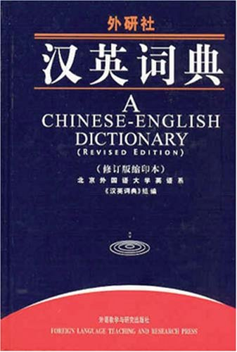 9787560013251: A Chinese-English Dictionary (Revised Edition)