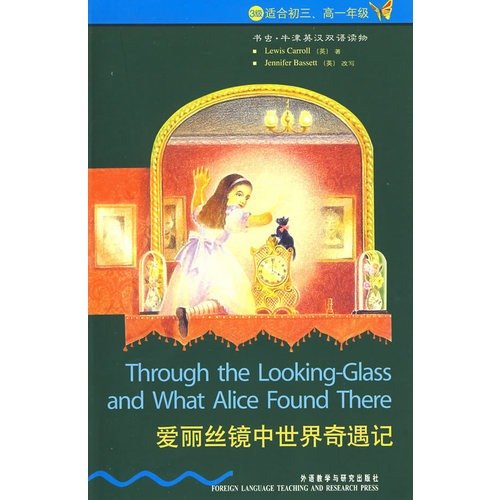 9787560013381: Through the Looking-Glass
