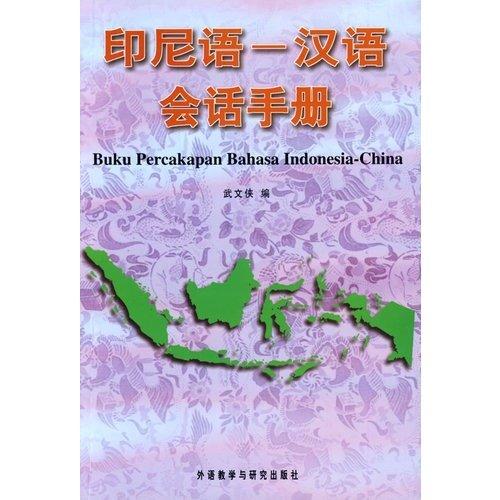 9787560013657: Bahasa Indonesia - Chinese conversation manual