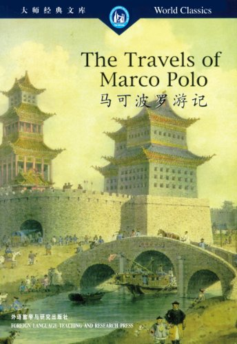 9787560013671: The Travels of Marco Polo (Master Classics Library) (Chinese Edition)