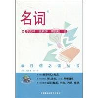 9787560014623: must-read books to learn Japanese term [Paperback](Chinese Edition)