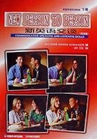 9787560015361: American English Speaking Course: New speaking English (Vol.2) (Annotation Edition)