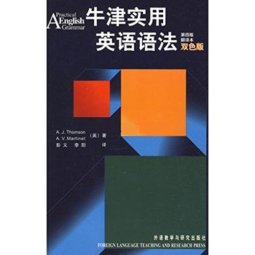 Oxford Practical English Grammar (4th edition) translation: YING )TANG MU