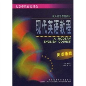 Building Modern English Course ( English voice ) light Foreign Language Teaching and celebrate the ...