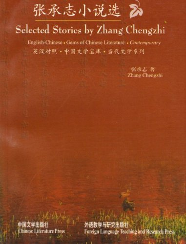 9787560016825: Selected Stories by Zhang Chengzhi (Gems of Chinese Literature)