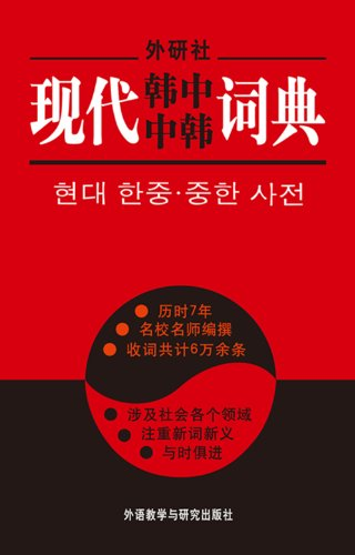 9787560018591: FLTRP Contemporary Korean-Chinese Chinese-Korean Dictionary (Chinese and Korean Edition)