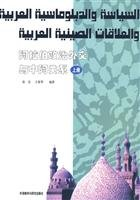 9787560019208: Arab political and diplomatic relations with the Arab (Vol.1) (new)