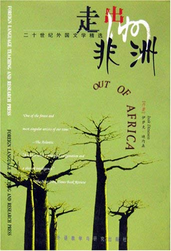 9787560020242: Out of Africa and Shadows on the Grass
