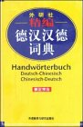 9787560021850: Fltrp Concise German-chinese Chinese-german Dictionary (Chinese Edition)