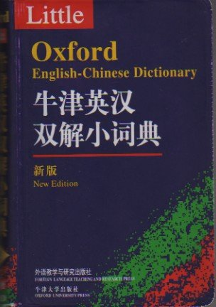 Oxford Little English-Chinese Dictionary New Edition