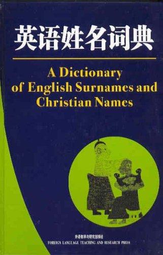 A Dictionary of English Surnames and Christian Names: Gao Yuhua