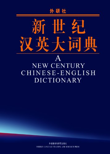 A New Century Chinese-English Dictionary (Chinese and: Hui Yu