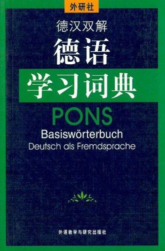 9787560026312: Pons Basisw?rterbuch Deutsch als Fremdsprache (German-Chinese).