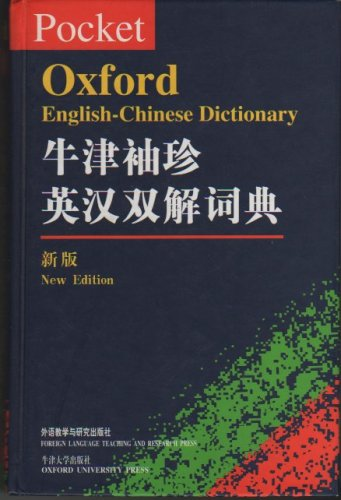 9787560028064: OXFORD POCKET ENGLISH CHINESE DICTIONARY