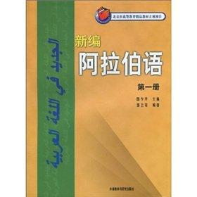 New Arabic (Volume 1): ZOU LAN FANG ?GUO SHAO HUA