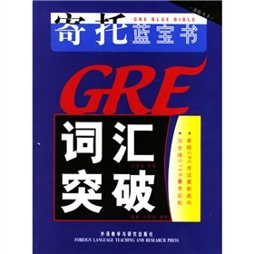 sustenance Blue Book: GRE vocabulary break (upgrade version)(Chinese Edition): ., XIAO YU