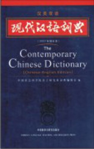 9787560031958: Contemporary Chinese Dictionary, Chinese-English Edition