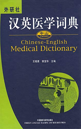 Chinese-english Medical Dictionary