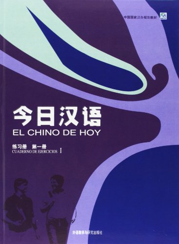 9787560036717: Chinese Today Work Book 1 (Chinese and Spanish Edition)