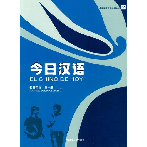 Chinese Today/ El Chino De Hoy (Chinese Edition): Foreign Language Teaching and Research P
