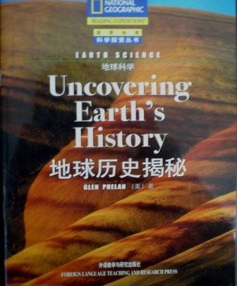 9787560037127: National Geographic: Uncovering Earth's History (Reading Expeditions)