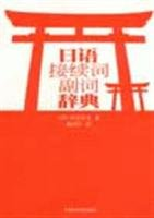 9787560039909: Japanese word adverbs follow Dictionary [Paperback]