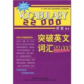 9787560039916: Liu Yi English words Memory Books: Breaking the English vocabulary 22000