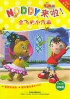 9787560041278: bilingual story books NODDY coming: the flying car (with CD)