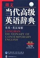 9787560042459: Longman Dictionary of Contemporary English (2004 version) (English-English, Learner)