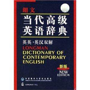 9787560043289: Longman dictionary of contemporary English