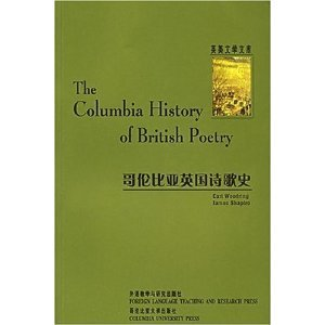 9787560046235: The Columbia History of British Poetry