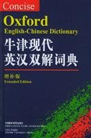 Concise Oxford English-Chinese dictionary: YING )Della Thompson ZHU BIAN