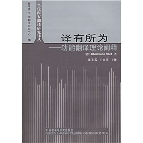 9787560047133: translation be as follows: Functional Translation Interpretation [Paperback]