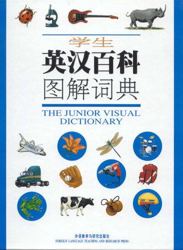 9787560048581: The Junior Visual Dictionary (Chinese-English).