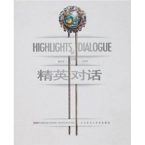 elite dialogue: SHENG YI LAI