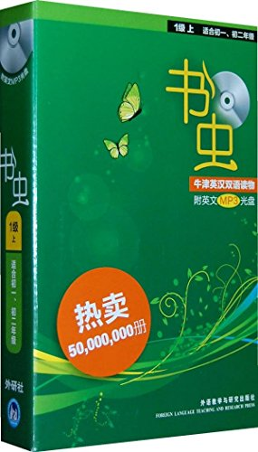9787560055794: Bilingual Bookworm:The Oxford World's Classic (Chinese Edition)