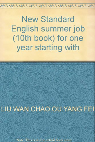 9787560056272: New Standard English summer job (10th book) for one year starting with(Chinese Edition)