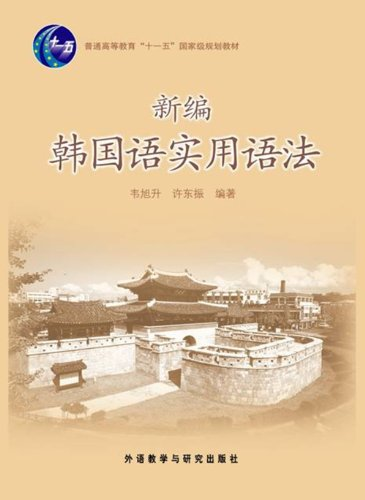 New Korean practical grammar(Chinese Edition): WEI XU SHENG.