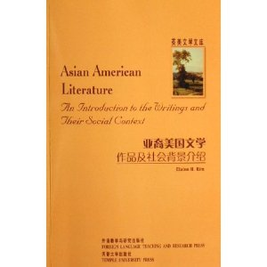 9787560059983: Asian American Literature: An Introduction to the Writings and Their Social Context