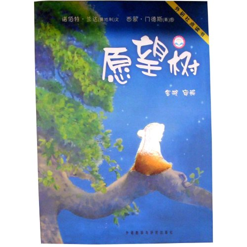 Wish Tree(Smarties Picture Book)(Talking Version) (Chinese Edition): ao di li
