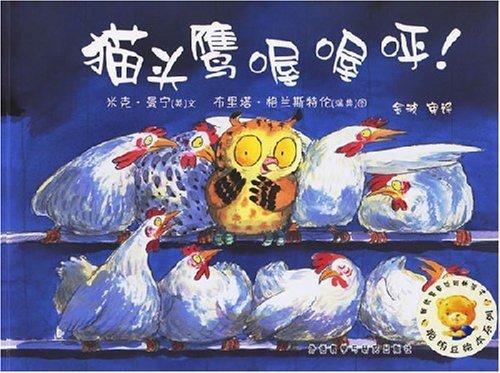 Night Owl's Crying(Smarties Picture Book)(Talking Version) (Chinese: ying )mi ke