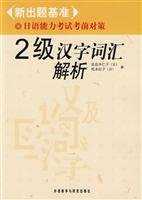 New topic and benchmark JLPT exam countermeasure 2 ( Kanji vocabulary parsing ) 700.000 kinds of ...