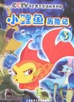 Adventures of Little Carp 3(Chinese Edition): WAI YU JIAO