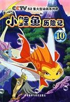 9787560067063: Adventures of Little Carp 10-CCTV52-episode drama series animation(Chinese Edition)