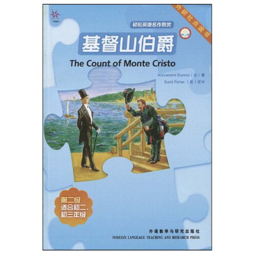 9787560067513: easy to appreciate the masterpieces of English: Count of Monte Cristo (with CD)
