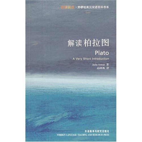 9787560068008: Plato – A Very Short Introduction – English-Chinese Edition- By Julia Annas