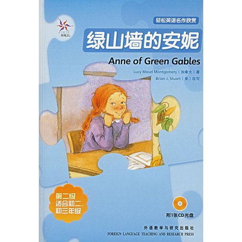 9787560068978: Anne of Green Gables(Easy Appreciation of English Masterpieces-Iris tectorum ) (Talking Version) (Chinese Edition)