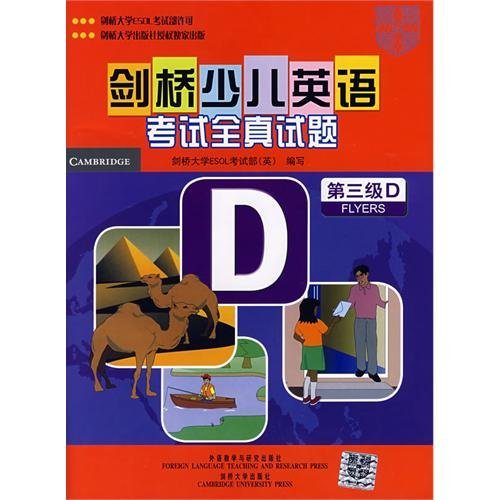 9787560069807: Cambridge Young Learners English Real 3rd Level Tests D (Including recording tape) (Chinese Edition)